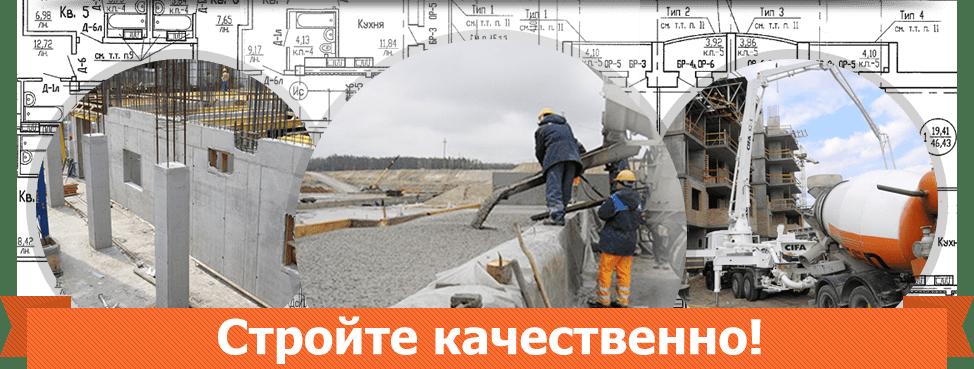 Выбираем бетон правильно